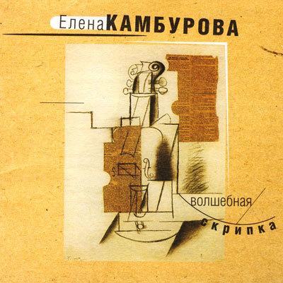 Елена Камбурова - Волшебная скрипка (1999)