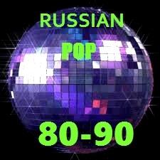 Русский поп 80-90гг.