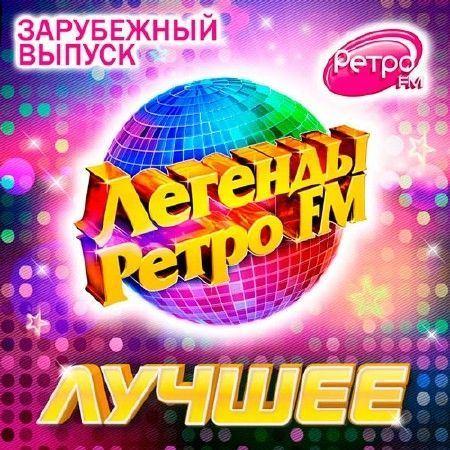 Легенды Ретро FM. Лучшее. Зарубежный Выпуск (2016)
