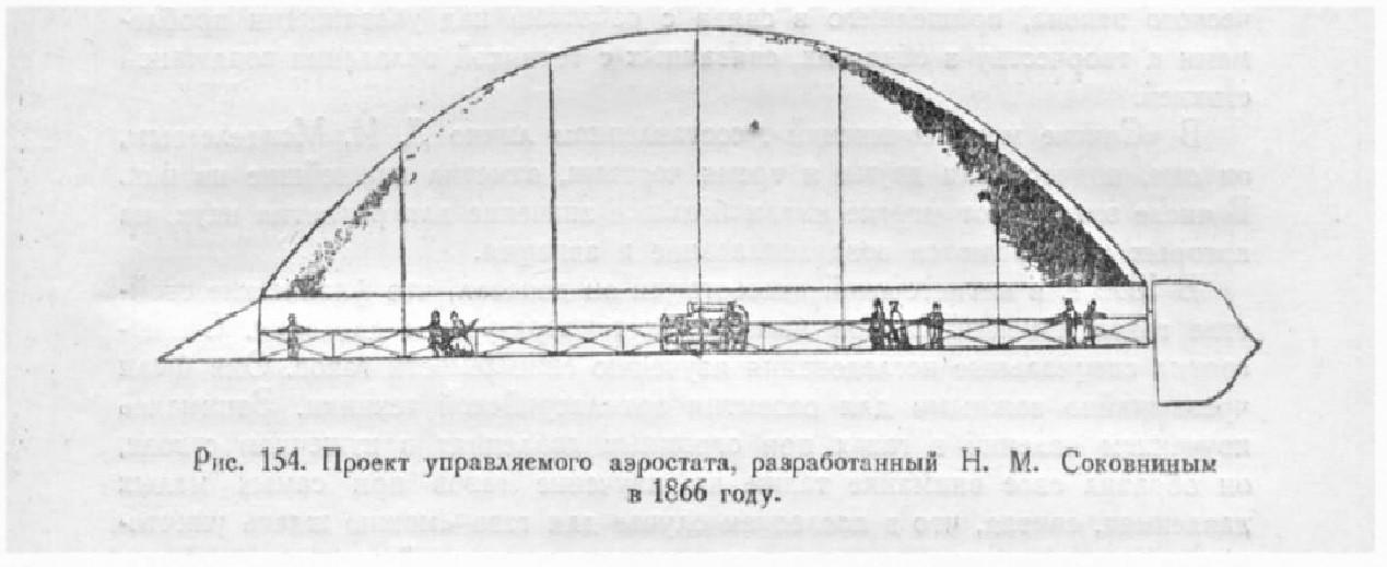 Н. М. Соковнин и его проект. <br>