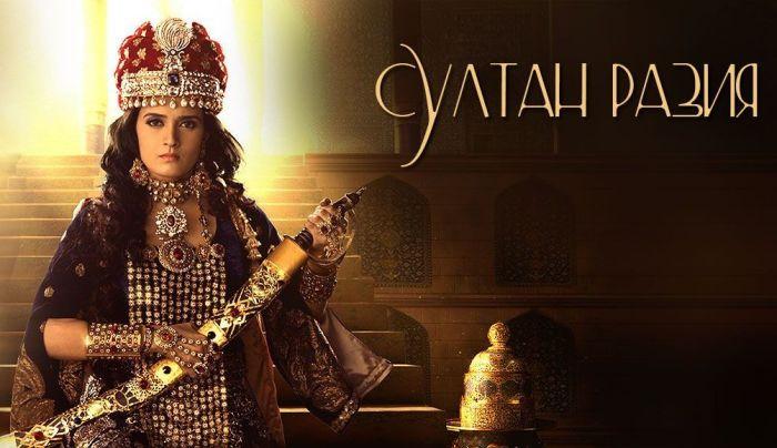 Кадр из рекламы индийского телесериала о Разие Султан.